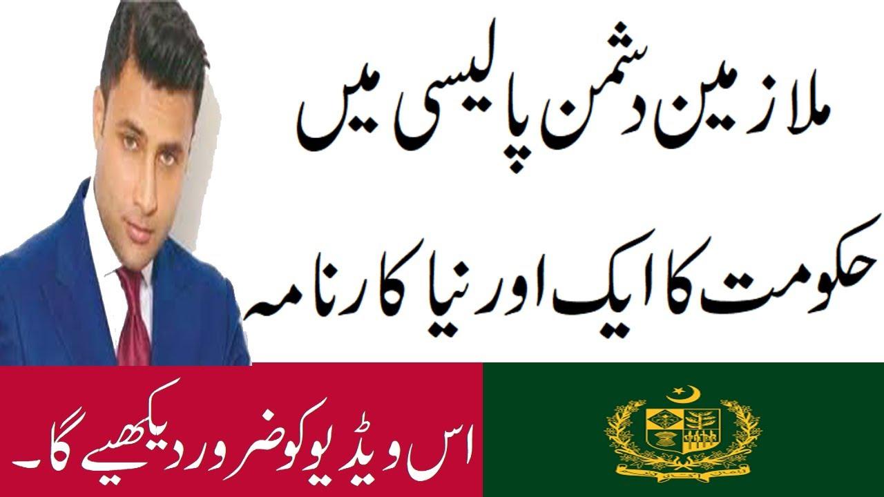 PTDC North operation Closed   Mulazmeen Farigh karney ka Faisla   Ilmilog TV