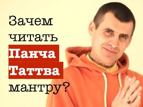 Клип Мантра - Панча Таттва