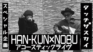 YouTube動画:スペシャル企画 HAN-KUN×NOBU アコースティックライブ「TOUCH THE SKY」篇