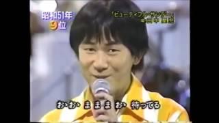 古今東西 諸事情により収録出来なかった曲 ・なんてったってアイドル(中...
