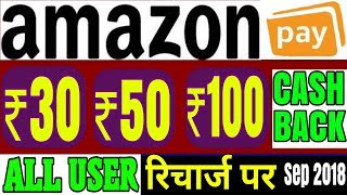 Amazon Pay New 100% Recharge Cashback Offer || How To Get Amazon Rs100 Cash Back Sep Offer