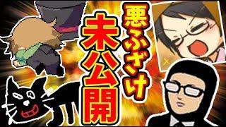 『レトキヨ牛ガッチ』の悪ふざけすぎるお蔵入りシーン集③