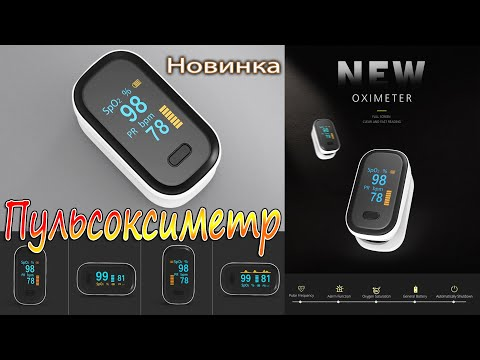 Берегите здоровье! OLED Puls Oximeter YONKER YK-80B для измерения кислорода в крови SpO2 и пульса PR