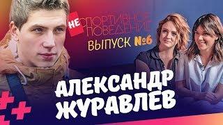Александр Журавлев. Уход из oSporte TV, чем плох Зенит?