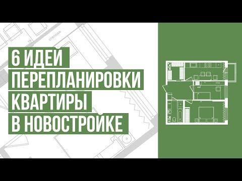 Перепланировка квартиры в новостройке. 6 идей перепланировки квартиры. Варианты перепланировки
