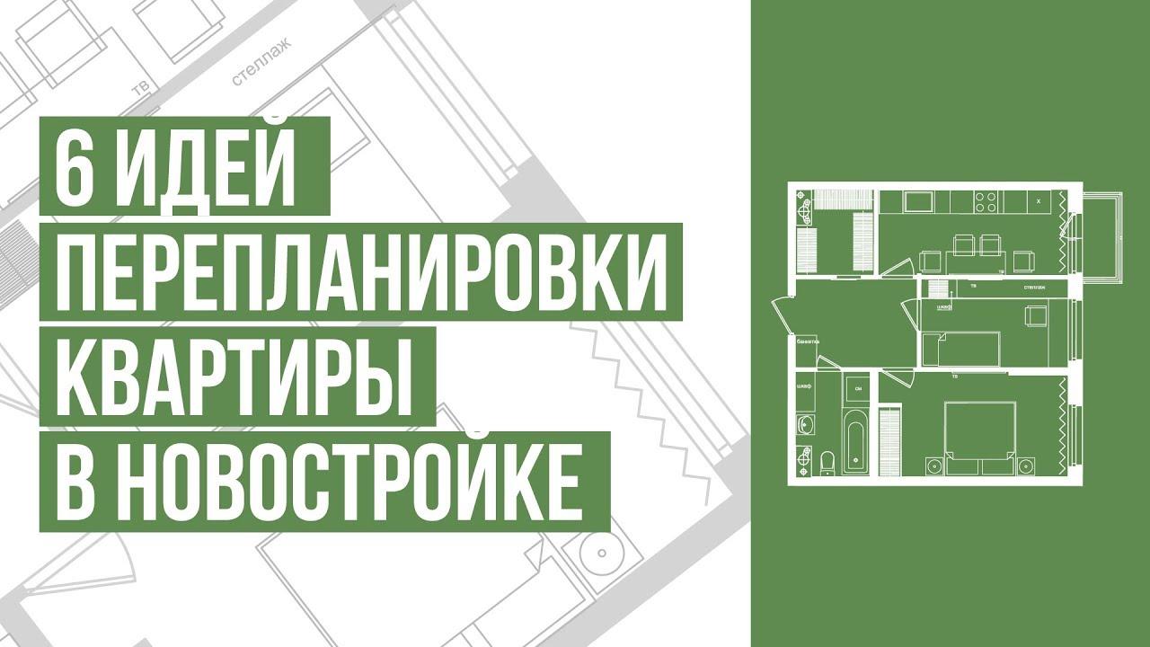 Перепланировка квартиры в новостройке. 6 идей ...