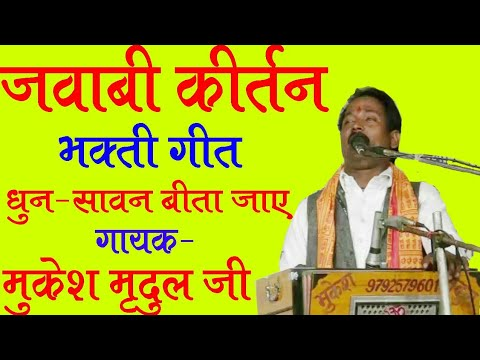 jawabi kirtan mp3 download Mukesh Mardul ji-Sawan Beeta Jaye