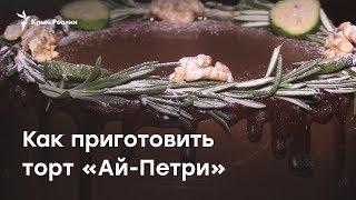 Готовим торт «Ай-Петри». Крымский рецепт к праздничному столу