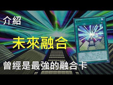 [ 遊戲王 ] 曾經是最強的融合卡 未來融合 Future Fusion