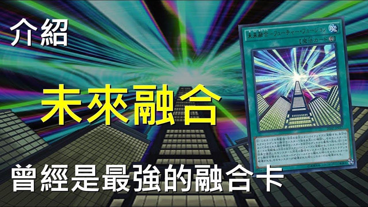 [ 遊戲王 ] 曾經是最強的融合卡 未來融合 Future Fusion - YouTube