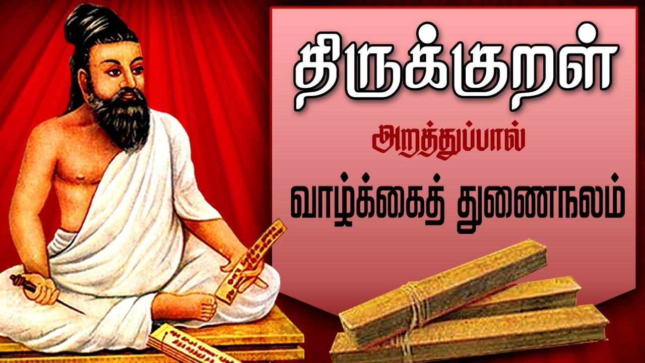 Image result for வளத்தக்காள் வாழ்க்கைத் துணை
