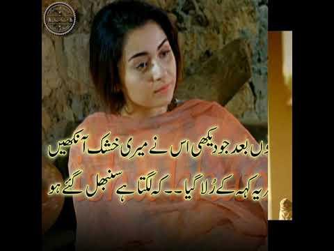 Dil E Umeed Tora Hai..