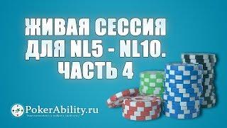 Покер обучение | Живая сессия для NL5 - NL10. Часть 4