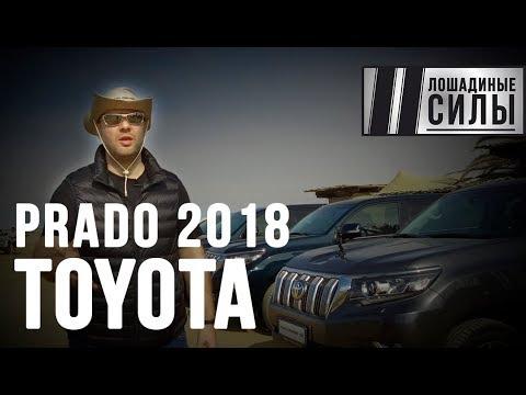 Toyota Land Cruiser PRADO 2018 Namibia
