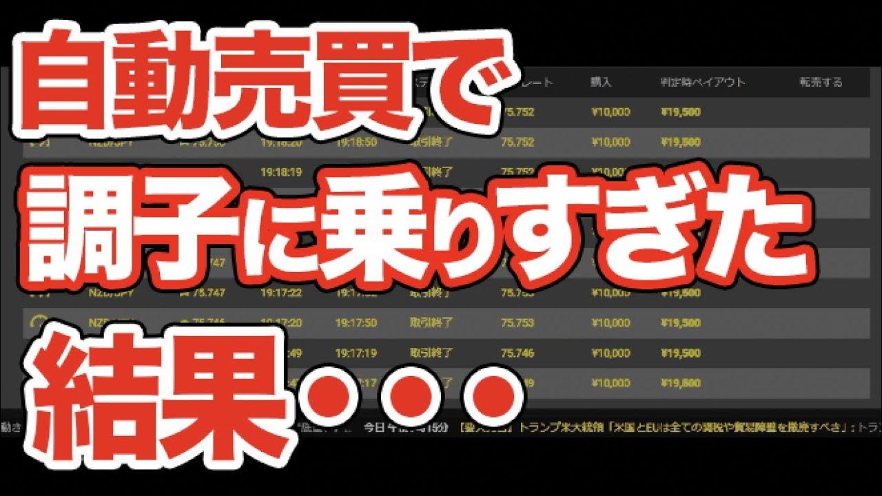 バイナリー オプション 自動 売買 高速バイナリーオプション自動売買システム HighLowAuto