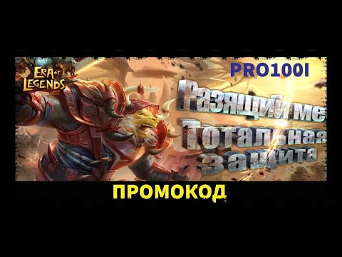 Era Of Legends:Промокод активируем, время на активацию не известно)