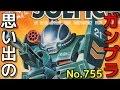 思い出のガンプラキットレビュー集 No.756 ☆ 太陽の牙ダグラム TAKARA 1/72 コンバッ…