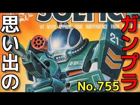 756 TAKARA 1/72 コンバットアーマー ソルティック 『太陽の牙ダグラム』