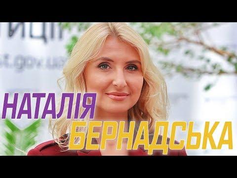 СЕРІЯ 69: Наталія Бернадська – як жінці «з вулиці» вдалося отримати посаду першої заступниці