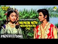 Download Aamay Jodi Bhalobaso Go | Rupban Kanya | Bengali Movie Song | Hemanti Shukla MP3 song and Music Video