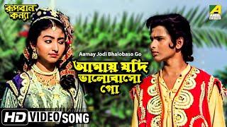 Aamay Jodi Bhalo Baso Go | Rupban Kanya |  Bengali Movie Video Song | Sad Song