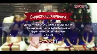 Поздравления с Новым Годом на Котлас ТВ (12 12 2017)