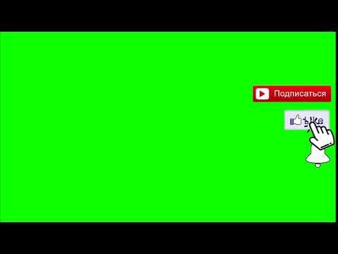 Футаж   Подписка и Лайк   Колокольчик You Tube   Green Screen   Скачать Футаж по