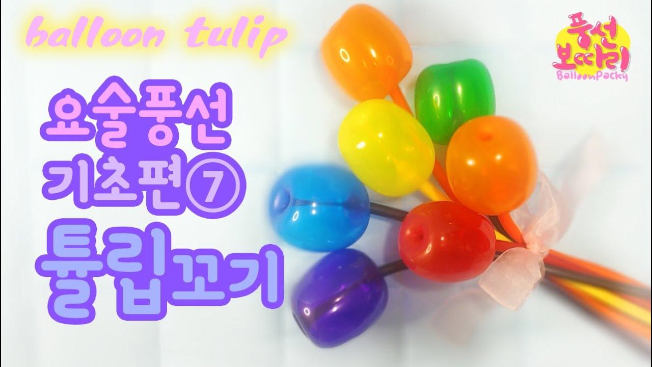 요술풍선 기초편⑦ 튤립꼬기 balloon Tulip balloon art basic⑦