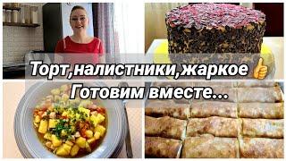 Со мной на кухне готовим торт Спартак вкусное жаркое на обед и наши любимые налистники