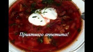 Вкусный, сытный борщ! Суп для всей семьи