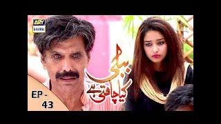 Bubbly Kya Chahti Hai Episode 43 - 10th January 2018 - ARY Digital Drama