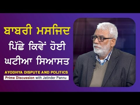 Prime Discussion With Jatinder Pannu #501_Ayodhya Dispute And Politics.(13-FEB-2018)