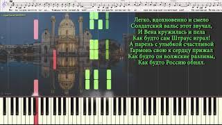 Майский вальс (Ноты и Видеоурок для фортепиано) (piano cover)