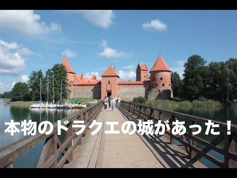 まるでドラクエ!?リトアニアのトラカイ城へ行ってみた!