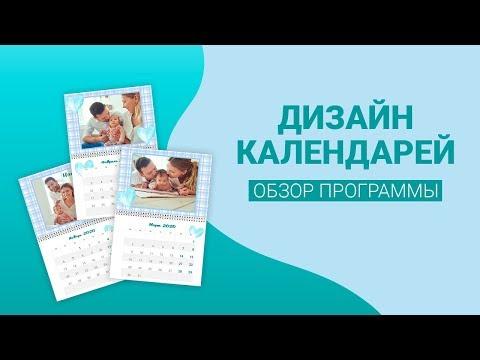 📆 Программа для создания календарей
