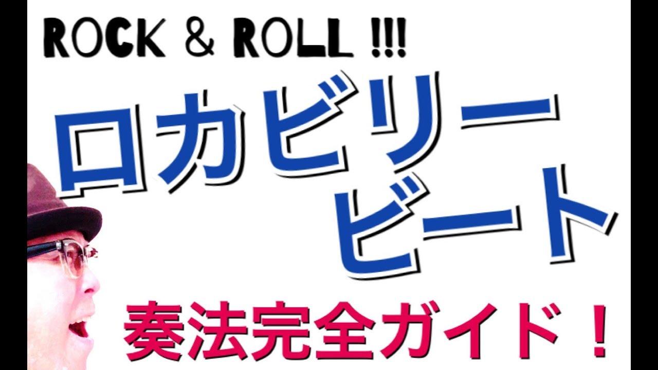 「ロカビリービート」奏法完全ガイド! GAZZLELE