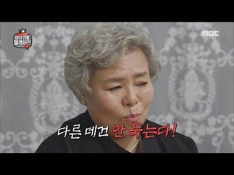[HOT] I only eat Busan food 마이 리틀 텔레비전 V2 20190517