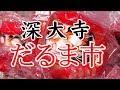 深大寺だるま市  Jindaiji Temple Daruma Doll Market の動画、YouTube動画。
