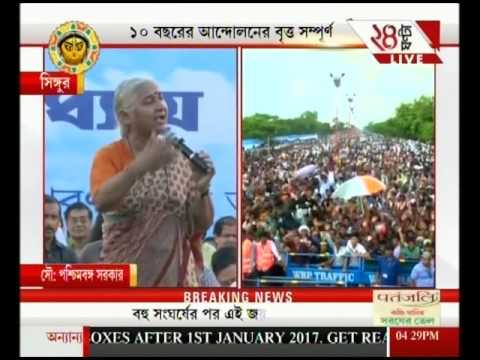 Mamta Banerjee Live from Singur | Part-I