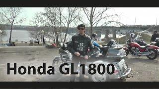 #Докатились! Тест драйв Honda GL1800. Трайк.  На лабутенах (ПЕРЕЗАЛИВ)