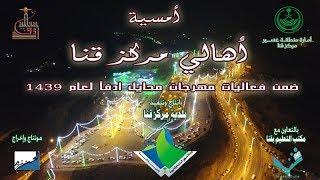 أمسية أهالي مركز قنا ضمن فعاليات مهرجان محايل ادفأ١٤٣٩