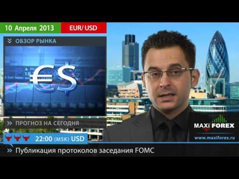 Форекс Прогноз EURUSD (Евро Доллар) | 10.04.13 | MaxiForex.Ru