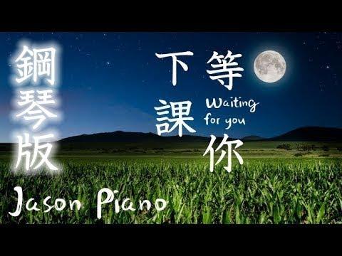 Waiting For You 【 Jay Chou】 Jason Piano Cover