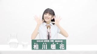 AKB48 49thシングル 選抜総選挙 アピールコメント SKE48 研究生 相川暖...