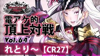 【CR27】アシェンプテル:れとり~/『WlW』電アケ的頂上対戦Vol.64