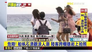 最新》危險! 船帆石湧觀浪人潮 陸客跨欄礁岩上拍照