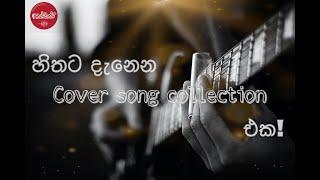 හිතට දැනෙන Cover Collection එක | Sinhala New | 2020 Sinhala Cover Songs Collection