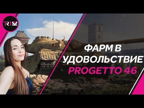 ФАРМИМ КРЕДИТЫ В УДОВОЛЬСТВИЕ! PROGETTO 46 WOT