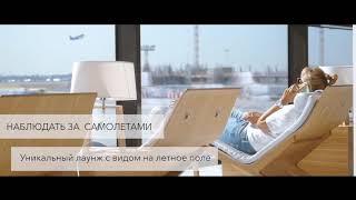 """Бизнес-зал """"Рублев"""" Международного аэропорта Шереметьево"""