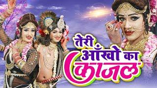 100 % गारंटी मदहोश कर देगा राधा कृष्ण का ये भजन - तेरी आँखों का काजल - dj dance shyam bhajan 2021